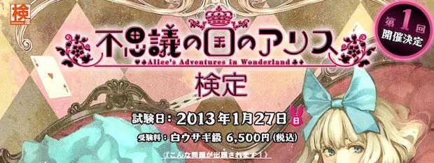 alice-in-wonderland-test-exam-japan-1