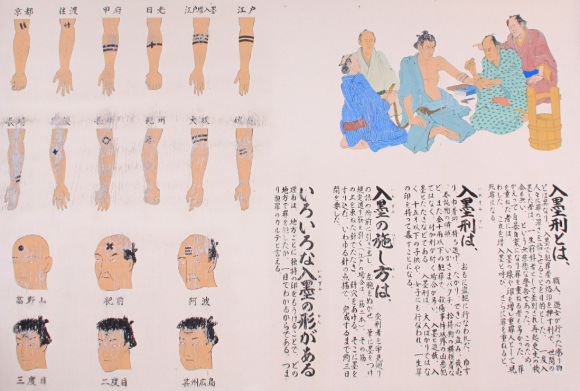 japan tattoo punishment